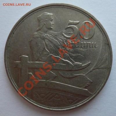 Латвийские монеты 5 ЛАТ 1931г.(СЕРЕБРО) и 50 сантимов 1922г. - 50 Сантимы(аверс)