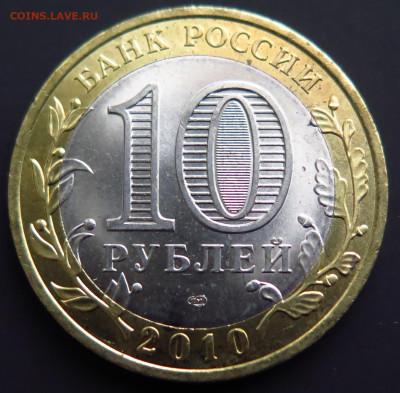 10 рублей ЧЕЧЕНСКАЯ РЕСПУБЛИКА(1)до 14.01.21 22-00 КОРОТКИЙ! - PSX_20210113_190327