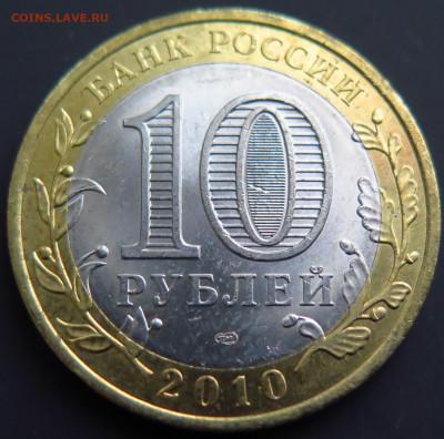 10 рублей ЧЕЧЕНСКАЯ РЕСПУБЛИКА(2)до14.01.21 22-00 КОРОТКИЙ! - PSX_20210113_192440