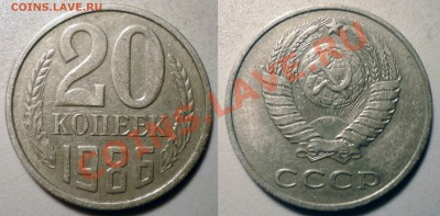 20 коп 1986 л. ст. шт 3,3 до 4.10.2011 в 22-00 МВ - tU86-1