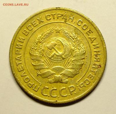 5 копеек 1934 года - DSCF9168.JPG