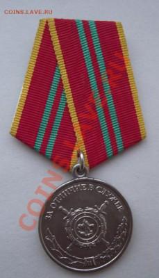 Медаль За отличие в службе МВД до 05.10 в 21.00мск - 14.JPG