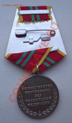 Медаль За отличие в службе МВД до 05.10 в 21.00мск - 14а.JPG