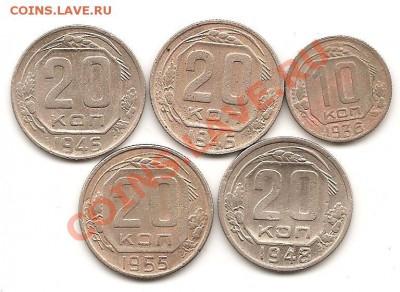 10коп 1936г 20коп 1946 1948 1955 - Изображение 058