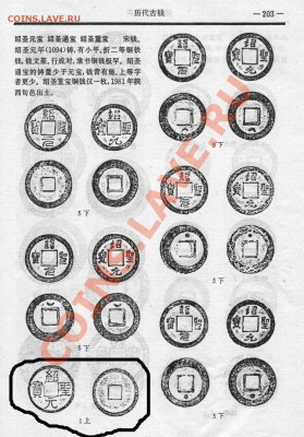 Древний Китай, необходима оценка. - pe203-1