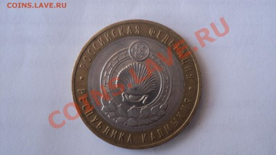 Раскол 10 рублей Республика Калмыкия - DSC01983.JPG