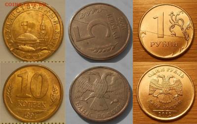 Монеты с расколами по фиксу до 20.01.21 г. 22:00 - 2
