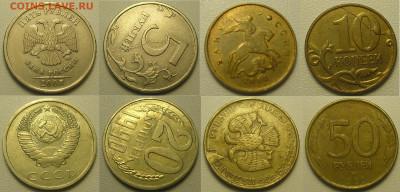 Монеты с расколами по фиксу до 20.01.21 г. 22:00 - 1