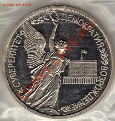 Рубль 1992 Суверенитет до 06.10.11 в 22.00мск (615) - img224