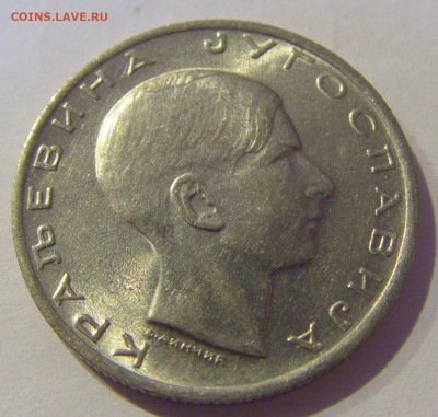 10 динар 1938 Югославия №1 20.01.2021 22:00 М - CIMG4358.JPG