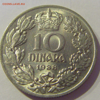 10 динар 1938 Югославия №1 20.01.2021 22:00 М - CIMG4356.JPG