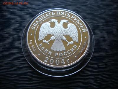 25 рублей 2004г. Серебро. 2-я Камчатская. До 20.01 - 2-я камчат (4).JPG