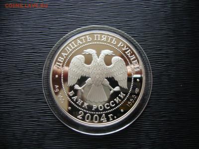25 рублей 2004г. Серебро. 2-я Камчатская. До 20.01 - 2-я камчат (3).JPG