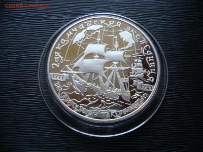 25 рублей 2004г. Серебро. 2-я Камчатская. До 20.01 - 2-я камчат (2).JPG