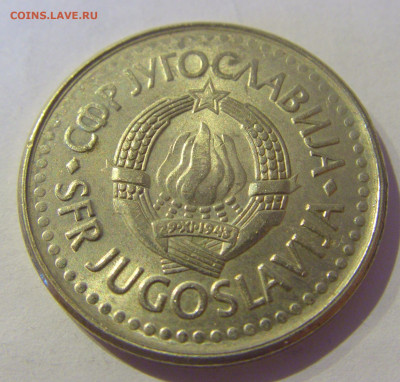 5 динар 1991 Югославия №1 20.01.2021 22:00 М - CIMG4377.JPG