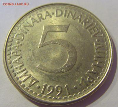 5 динар 1991 Югославия №1 20.01.2021 22:00 М - CIMG4375.JPG