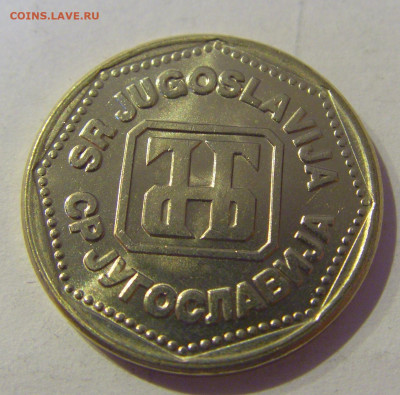 5 динар 1993 Югославия №2 20.01.2021 22:00 М - CIMG4389.JPG