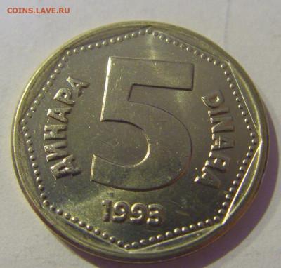5 динар 1993 Югославия №2 20.01.2021 22:00 М - CIMG4387.JPG