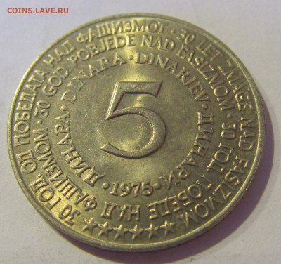5 динар 1975 30 лет Победы Югославия №1 20.01.2021 22:00 М - CIMG4391.JPG