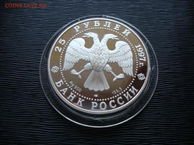 25 рублей 1997г. Серебро. СНМ. Соболь. До 20.01 - соболь (4).JPG