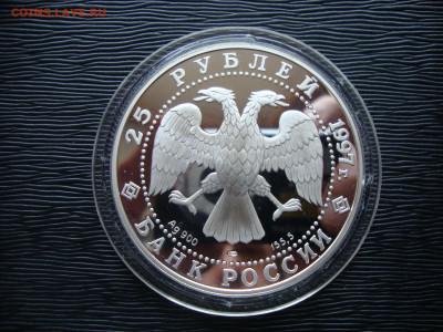 25 рублей 1997г. Серебро. СНМ. Соболь. До 20.01 - соболь (3).JPG