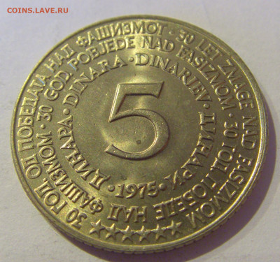5 динар 1975 30 лет Победы Югославия №2 20.01.2021 22:00 М - CIMG4395.JPG