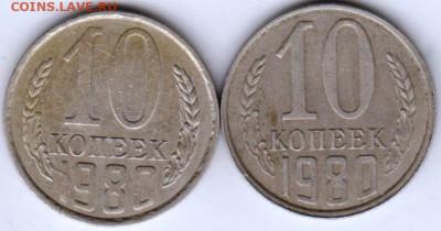 10 копеек 1980 г. с уступом и без уст до 20.01.21 г. в 23.00 - 020