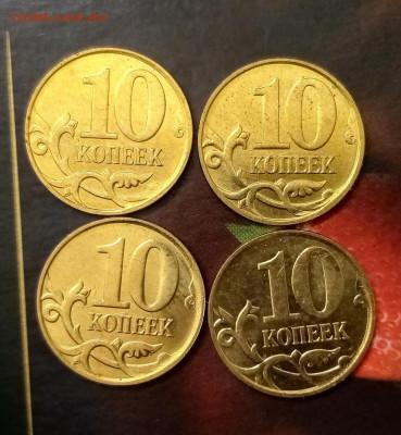 10 копеек 2012м,раскол с соударением (лот 1) - IMG_20210114_153620