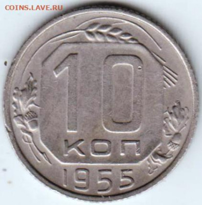 10 копеек 1955 г. до 20.01.21 г. в 23.00 - 021
