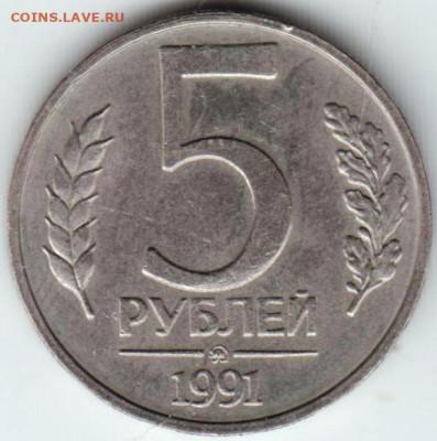 5 рублей 1991 г. ММД ГКЧП до 20.01.21 г. в 23.00 - 022