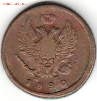 2 копейки 1820 г. до 20.01.21 г. в 23.00 - 014