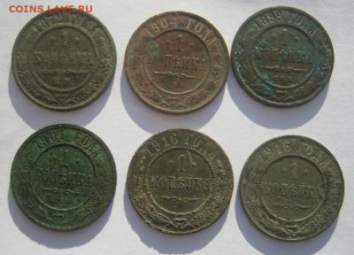 1 копейка (шесть монет Р.И.) до 18.01.2021 г 22-00 мкс - 6к3.PNG