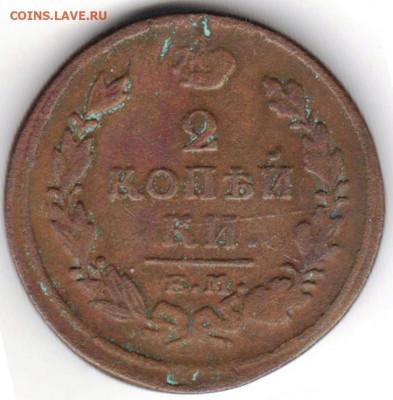 2 копейки 1820 г. до 20.01.21 г. в 23.00 - 023