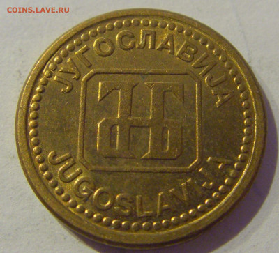 1 динар 1992 бронза Югославия №1 20.01.2021 22:00 М - CIMG4473.JPG