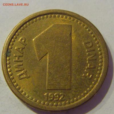 1 динар 1992 бронза Югославия №1 20.01.2021 22:00 М - CIMG4471.JPG