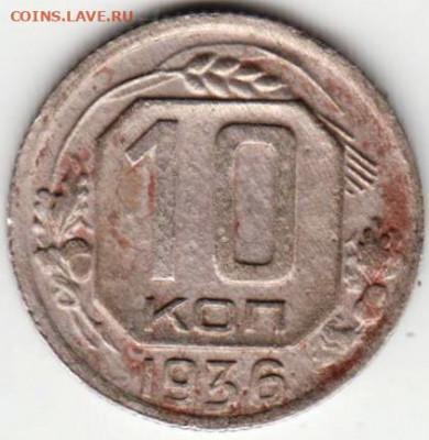 10 копеек 1936 г. до 20.01.21 г. в 23.00 - 025