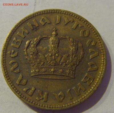 1 динар 1938 Югославия №2 20.01.2021 22:00 М - CIMG4501.JPG