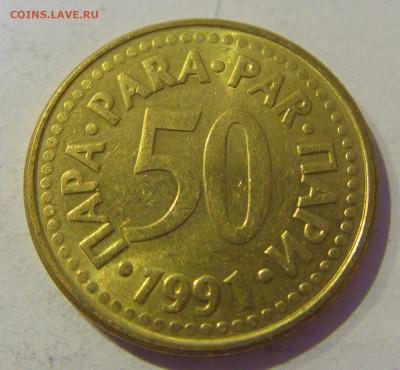50 пара 1991 Югославия №2 20.01.2021 22:00 М - CIMG4507.JPG