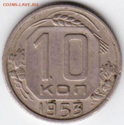10 копеек 1953 г. до 20.01.21 г. в 23.00 - 026