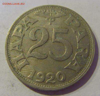 25 пара 1920 Югославия №1 20.01.2021 22:00 М - CIMG4519.JPG