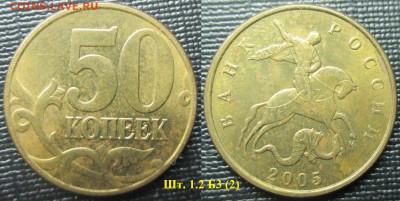 Монеты РФ 50 к. 2005 м шт. 1.2 Б3 (2) - 50 к. 2005 шт. 1.2 Б3 (2).JPG
