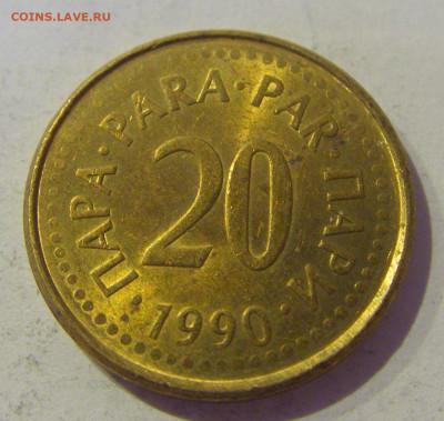 20 пара 1920 Югославия №1 20.01.2021 22:00 М - CIMG4535.JPG