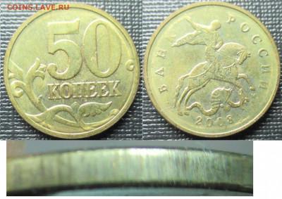 Монеты РФ 50 к. 2008 лимонка - 50 к. 2008 лимонка.JPG