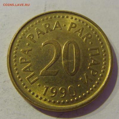 20 пара 1920 Югославия №2 20.01.2021 22:00 М - CIMG4539.JPG