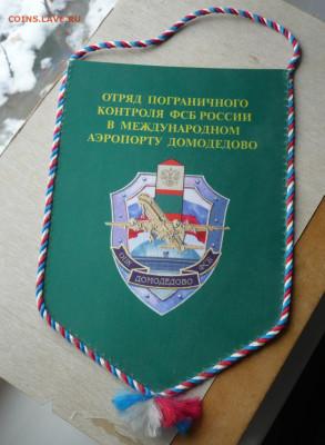 Вымпел погранконтроль Домодедово.Высота 23 см 17.01.2021 в 2 - P3380228.JPG
