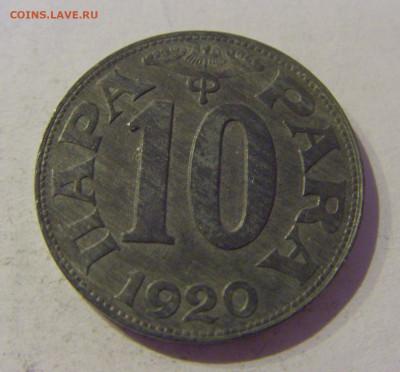 10 пара 1920 Югославия №1 20.01.2021 22:00 М - CIMG4543.JPG