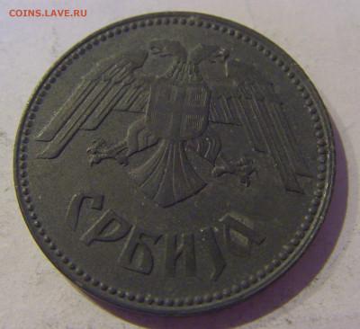 10 динар 1943 Сербия №1 20.01.2021 22:00 М - CIMG4553.JPG