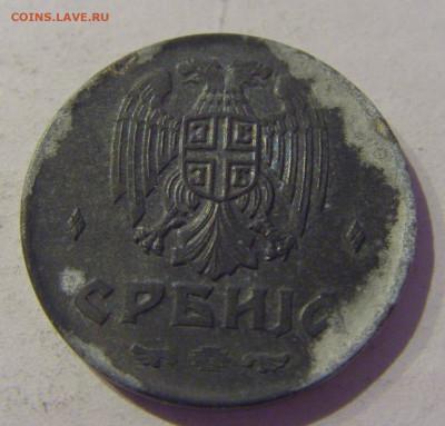 2 динара 1942 Сербия №2 20.01.2021 22:00 М - CIMG4565.JPG