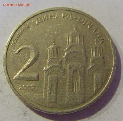 2 динара 2003 Сербия №1 20.01.2021 22:00 М - CIMG4567.JPG