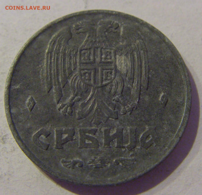 1 динар 1942 Сербия №1 20.01.2021 22:00 М - CIMG4574.JPG